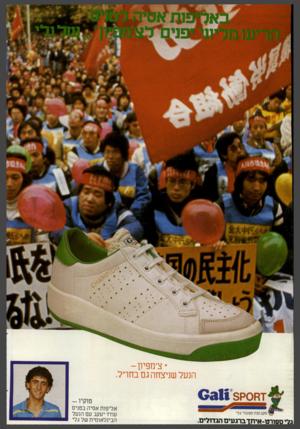 העולם הזה - גליון 2401 - 4 בספטמבר 1983 - עמוד 82 | * צ׳מפיון - הנעל שניצחה גם בחו״ל 7ח 0ק 0 3 1 1 5 מ קבוצ תמפע לי גלי גליספירנו-איוזו ברגעים הגדולים. טו קיו- אלי פו ת אסיה בטניס עודד יעקב עם הנעל הבינלאו מי ת