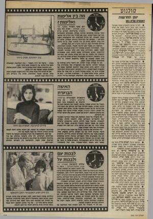 העולם הזה - גליון 2401 - 4 בספטמבר 1983 - עמוד 87 | קולנוע מה ביו אלימות ואלימות? יזסן החדשות האנשים של א באז • לכל מי שרוצה להתעדכן בפרסי פסטיבל לוקארנו (שבו קיבל_ דניאל וקסמן את הפרס השני על סירטו חמסין) :הפרס