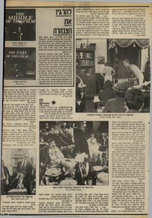 העולם הזה - גליון 2401 - 4 בספטמבר 1983 - עמוד 89 | העיתונאים בעולם לאכול ארוחת־צהריים, כמעט בלעדית, עם ששת המצחיקים — טרי גיליאם, טרי ג׳ונס, גרהם צ׳פמן, ג׳ון קליז, אריק איידל ומייקל פאלין. הארוחה מתקיימת
