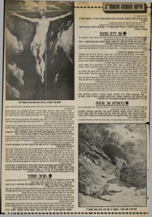 העולם הזה - גליון 2401 - 4 בספטמבר 1983 - עמוד 9 | (המשך מעמוד ) 7 ממנו במלים רסות להספיק. באותם רגעים עצמם נטבחו עשרות, שהסבו במהרה למאות. צה״ל לא רצח כמו קין, אבל הוא שיתף עימו פעולה. די היה במילה תקיפה אחת,