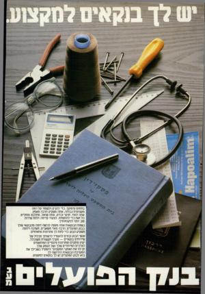 העולם הזה - גליון 2401 - 4 בספטמבר 1983 - עמוד 91 | בתחום עיסוקך, כדי להגיע ולשמור על רמה מקצועית גבוהה, אתה משקיע הרבה מאמץ. אתה לומד, חוקר ובודק. אתה שואל, מתלבט ומחליט. כל זאת כדי להתפתח, לצעוד קדימה ולתת