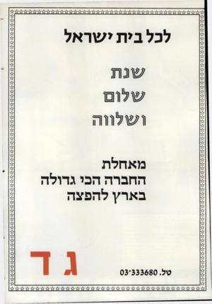 העולם הזה - גליון 2401 - 4 בספטמבר 1983 - עמוד 92 | לכל בית י שראל וו ש לוווו ה מאחלת החברה הכי גדולה ב ארץ להפצה 3 3 3 6 8 0־ 0