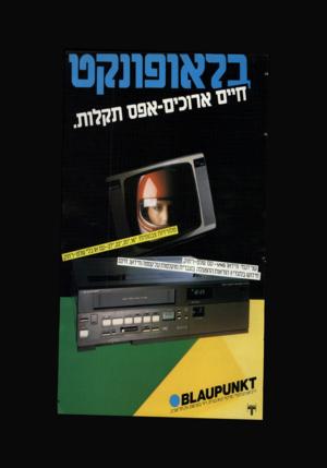 העולם הזה - גליון 2401 - 4 בספטמבר 1983 - עמוד 93 |