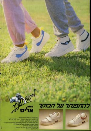 העולם הזה - גליון 2401 - 4 בספטמבר 1983 - עמוד 94 | ייי !:-אליס ספורט הנעל הנוחה והגמישה עם האימום האורטופדי, במבחר דגמים לכל הגילי ם לסתם יום יום ולכל ענפי הספורט. נעלי אליס ספורט עם שלושת הכפתורים הצבעוניים