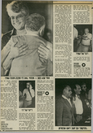 העולם הזה - גליון 2401 - 4 בספטמבר 1983 - עמוד 99 | הזמן עבר והשעה התקרבה כמעט לחצות. התוצאות לא נראו באופק. סיפרו שרק עתה סיימו כל ארבעת חברי ועדת הקלפי לספור את המע טפות. אשה צעירה ניגשה לשמיר ולחשה באוזנו