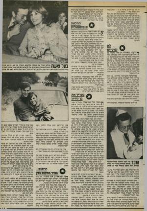 העולם הזה - גליון 2402 - 14 בספטמבר 1983 - עמוד 11 | יש לנו שני ילדים, אריאל בן — 8יצחק שמיר היה הסנדק שלו — ואפרת בת .4 אני אוהב בחורות יפות כמו כל דבר יפה, אבל אף אחד לא יכול לומר שראה אותי יוצא בערב עם בחורה.