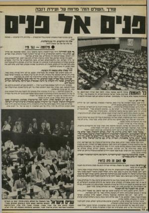 העולם הזה - גליון 2402 - 14 בספטמבר 1983 - עמוד 12 | עורך ״העולם הזה״ מדחח על 1עיד ת דובה ערכנו מערכת־הסברה בעשרות ראיונות בכלי־התיקשורת — טלוויזיה, רדיו ועיתונים — בארצות רבות. אלה היו ההישגים. היו גם כישלונות.