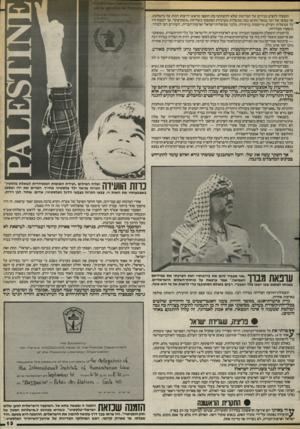 העולם הזה - גליון 2402 - 14 בספטמבר 1983 - עמוד 13 | הופעלו לחצים כבירים על המדינות שלא להשתתף בה: הופצו מראש ידיעות רבות על כישלונה. אך בסופו של דבר נכשל החרם: כמה ממשלות מערביות הסתפקו בשליחת ״משקיפים״ ,אך