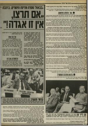 העולם הזה - גליון 2402 - 14 בספטמבר 1983 - עמוד 14 | פנים אד פנים (המשך מעמוד )13 •קות אל מקומות רחוקים, כמו תוניס וטריסולי. תוסיק טובי היה מזועזע והכריז צזוהי חבלה בוועידה. כוונתנו היתה לקבוע בבירור היכן אנחנו
