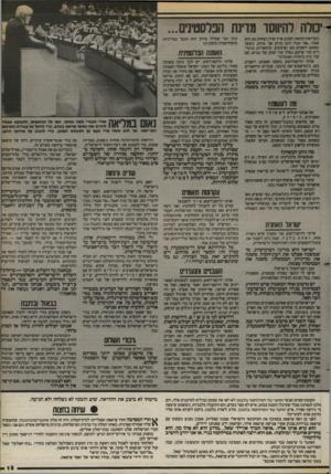 העולם הזה - גליון 2402 - 14 בספטמבר 1983 - עמוד 15 | יבולה להיווסד מדינת הפלסטינים.בקריאות־מחאהילמתע ־ץ שדון בצחוק גס. הוא אמה •אני אגיד לכם מדוע אני צוחק. בשעה שאתם יושבים נאן וצועקים, ודחפורים מכשי רים עוד