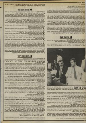העולם הזה - גליון 2402 - 14 בספטמבר 1983 - עמוד 16 | הבניין הנוכחי של היבל-האומות נבנה זנירקצר אחרי־כו. מתי פלד ואני הצטרפנו אליו. … אחרי־כן חיבק את מתי פלד ואת שני הקומוניסטים. … הוספתי :״קדומי ורבו מתייחסים