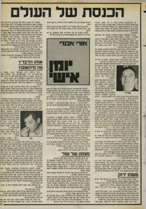 העולם הזה - גליון 2402 - 14 בספטמבר 1983 - עמוד 17 | הכנסת של העולם כל הפרלמנטים בעולם דומים זה לזה. כאשר ניקרתי בבונדסטאג וגרמני, היה נדמה לי שאני בכנסת. ידעתי היכן יושב המזכיר, מה מתלחשים בפינה, איך פועלת