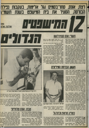 העולם הזה - גליון 2402 - 14 בספטמבר 1983 - עמוד 19 | וצח. אונס. סחרנסמים וגל אדמות, נעסבות נרדה הבורסה, הסעיר את בית הגישנט בשנת תשמ״1 ,112 חישפטיס ^ תשו:אנס קצוץ־רשוו * 1ראשית שנת תשמ״ג נידון ישראל שלם, ^ חייל
