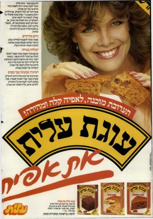העולם הזה - גליון 2402 - 14 בספטמבר 1983 - עמוד 2 | ולא סתם עוגה-עוגת עלית. תוכלי לקנות אותה היום ולאפות בעוד חודש או בכל זמן שתרצי. אותך יותר לא יוכלו להפתיע. אם הילדים רוצים פתאום ב־ 7בערב עוגת שוקולד כל שעליך
