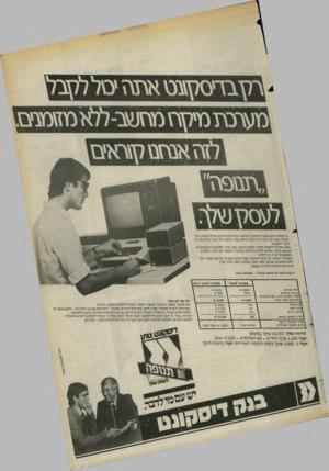 העולם הזה - גליון 2402 - 14 בספטמבר 1983 - עמוד 21 | יסועץ־נץ ן נזיסד ץ סחוי &כ- עד עכשיו ידעת שמערכת מיקרו מחשב יכולה לתת תנופה גדולה לעסק שלך. עכשיו אתה גם יודע היכן לקבל מימון עבור מחשב כזה. בכל אחד מסניפי בנק