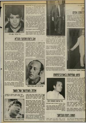 העולם הזה - גליון 2402 - 14 בספטמבר 1983 - עמוד 22 | ושך מעמוד )20 סחיטה ואיומים על חייהם של יועצי־השקעות הביאו למישפטים פליליים. רצח יעקב אלטרוביץ היה הבולט שבין העבירות הקשורות בבורסה. מישפטם של גיל בן־גל ורונן