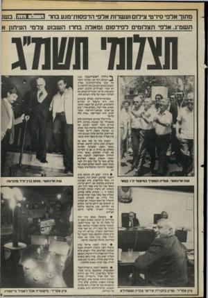 העולם הזה - גליון 2402 - 14 בספטמבר 1983 - עמוד 25 | את התצלומים האלה מביאים בכל שבוע, 52 שבועות בשנה, היישר מאתרי האירועים, שלושת צלמי העולם הזה: ציון צפריר, ענת סרגוסטי וציפי מנשה. … הם הבחינו בו והושיטו את