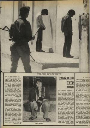 העולם הזה - גליון 2402 - 14 בספטמבר 1983 - עמוד 28 | חייל שומר על פליטים ממחנה קלנדיה !שך מעמוד 127 :וע, ציור ואומנות. אבל את מירב ; הקדישה לצילום. כשגמרתי את המידרשה ׳,מספרת י. ,ידעתי שאני רוצה לעבוד :יום, אבל