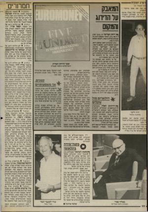העולם הזה - גליון 2402 - 14 בספטמבר 1983 - עמוד 32 | ו־קרב הענקים משך מעמוד )31 נק שלו ואת עצמו מזרקורי ־ יקשורת. בבנק לאומי הסיר מעליו ארנסט ; חלק מן האחריות, והעבירה רדכי איינהורן, שהיה למנהל כללי המאבק ער