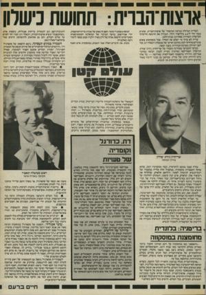 העולם הזה - גליון 2402 - 14 בספטמבר 1983 - עמוד 33 | אוצו1דהברת״7תתשוז העלייה הגדולה בגרעון המיסחרי של ארצות־הברית, שהגיע בסוף יולי ל־ 6.4מיליארד דולר, הגבירה את הרגשת הדיכדוך והכישלון השוררת באחרונה בבית־הלבן.