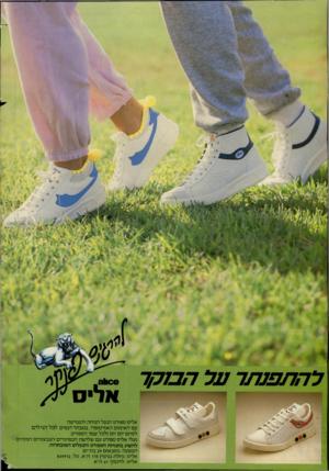 העולם הזה - גליון 2402 - 14 בספטמבר 1983 - עמוד 38 | אליס ספורט הנעל הנוחה והגמישה עם האימום האורטופדי, במבחר דגמים לכל הגילים לסתם יום יום ולכל ענפי הספורט. נעלי אליס ספורט עם שלושת הכפתורים הצבעוניים המזהים -