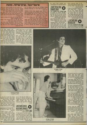 העולם הזה - גליון 2402 - 14 בספטמבר 1983 - עמוד 41 | לא היו מכות בתיסלם בחיים! היחידי שיכול היה ללכת מכות זה סמי, שיש בו המון אנרגיה אצורה, אבל גם הוא לא הלך מכות. וכל הסיפורים האלה על דני שפירק את הלהקה — כדאי