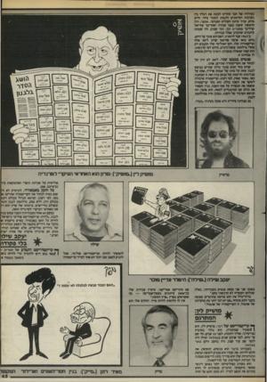 העולם הזה - גליון 2402 - 14 בספטמבר 1983 - עמוד 43 | בעידודו של חס־ החליט למות את רגליו בין מערכות העיתונים ולנסות למכור גיור. חיים זרוק. עודד עיתון העולים ממוקד. אומר, ודיה הראשון שנעה מנעו עמדה ואתר־כר עזריאל