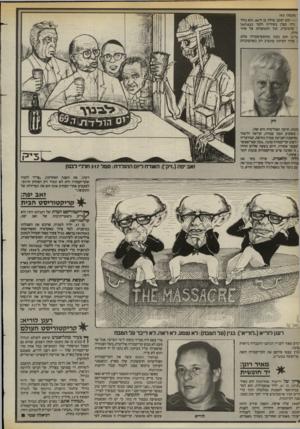 העולם הזה - גליון 2402 - 14 בספטמבר 1983 - עמוד 44 | • מעמוד 143 י — הוא יעקב שילה בן דד .46 הוא נולד ,היה קבין בשירית ולמד בבצלאל ז שימושית, תוך התמקדות על איור טורה. עריב הוא נמה מחופש־פעולה מלא. ו, עורר העיתון