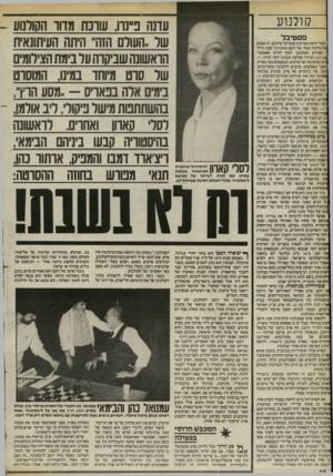 העולם הזה - גליון 2402 - 14 בספטמבר 1983 - עמוד 48 | קולנוע פסטיבל | העיר חיפה מארגנת פסטיבל סרטים. וזו אמנם זה ברוכה מאוד, אן השם פסטיבל קצת גדול האירוע המתוכנן לסוף חודש ספטמבר 261־ .)21 הגדרה קולעת ונכונה יותר
