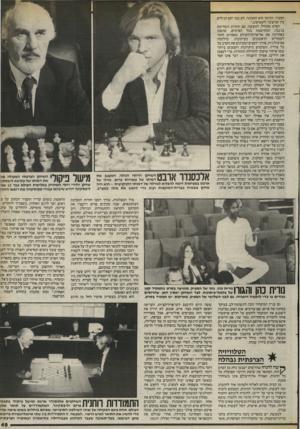 העולם הזה - גליון 2402 - 14 בספטמבר 1983 - עמוד 49 | הצעיר, והרוסי הוא המבוגר, לא כמו יחס הגילים בין קורצ׳נוי לקארפוב.׳׳ הסרט מתחיל,־ למעשה, עם תחרות השח־מת בג׳נבה, המקושטת ככל הפרטים, שהפכו באחרונה את