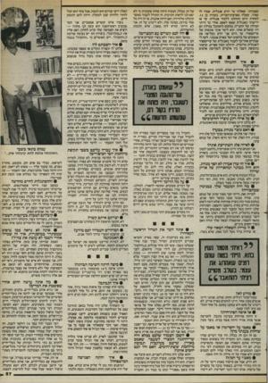 העולם הזה - גליון 2402 - 14 בספטמבר 1983 - עמוד 57 | שצברתי. שאלתי מי יודע אנגלית. אמרו לי שפיר, שעלה מארצות־הברית, כשהיה בן .13 למחרת היום התחלנו ללמוד אנגלית. עד אז ידיעותי באנגלית שאפו לאפס. אחר־ כך הייתי