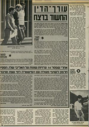 העולם הזה - גליון 2402 - 14 בספטמבר 1983 - עמוד 59 | כרמלה שמחה מאוד על ההריון. היא סיפרה על כך לכולם, חוץ מאשר להורים. זה היה החלק הכי קשה — לספר על כך להורים השמרניים. אבל האחיות ידעו, חברותיה ידעו, והיא התחילה