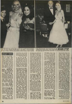 העולם הזה - גליון 2402 - 14 בספטמבר 1983 - עמוד 61 | יהודית טאובמן הלא היא יהודי ת מיזרחי־מזור, ניצבת לצד בעלה אלפרד (מימץ) ועם שני ילדיה, טיפאני והרברט ג׳וניור(משמאל). טאובמן, מלכת המים של העולם הזה בשנת 1958