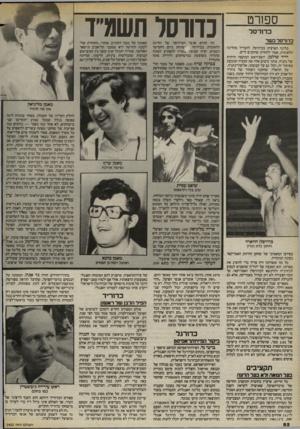 העולם הזה - גליון 2402 - 14 בספטמבר 1983 - עמוד 62 | ספורט כדורסל כדורסל כשר בליגה הארצית בכדורסל, להבדיל מהליגה • הלאומית, אסור להחזיק שחקנים זרים. דויד שולמן, יושב־ראש המועצה הדתית של נתניה, פותר בימים אלה את