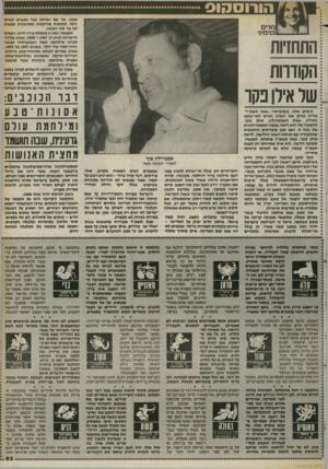 העולם הזה - גליון 2402 - 14 בספטמבר 1983 - עמוד 63 | הורוסהוס קשה. אך עם ישראל עבר מצבים קשים יותר, תקופות מורכבות ומסובכות מצפות לנו עד סוף המאה. למעשה, שנה זו פותחת עידן חדש. השנים הראויות לציון הן 1987ו־ ,1988