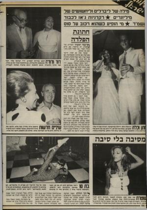 העולם הזה - גליון 2402 - 14 בספטמבר 1983 - עמוד 66 | ילה של ליברלים וליחשושים של מיליונרים לרקדניותגאז לכבוד ושמ״ד +מי הופיע כ שהוא רכוב על סוס חתונת | 1 111ך ך ל דניאלה הלס, דיילת במיקצועה, הכירה את רזי פלד, 11