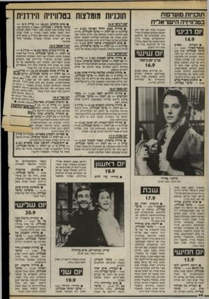 העולם הזה - גליון 2402 - 14 בספטמבר 1983 - עמוד 68 | תוכניות מועדפות בטלוויזיה הישראלית התוכנית מנחה חנה זמר דיון, העוסק בהבטים הצבאיים, המדיום רביעי ניים והחברתיים של מילחמת 14.9 מארב • תעודה: במסאי־מארה (— 8.02
