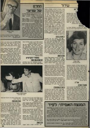 העולם הזה - גליון 2402 - 14 בספטמבר 1983 - עמוד 69 | שידור הצעיר ישי גבריאלי שחתם בטלוויזיה שנועדה להציג לצופים הקצר. סירטו של לרדידות הסרטים של רוב שלהם הוקרנו במיסג־בו מעוף המעיד על העוצמה הישראלי, עוצמה של