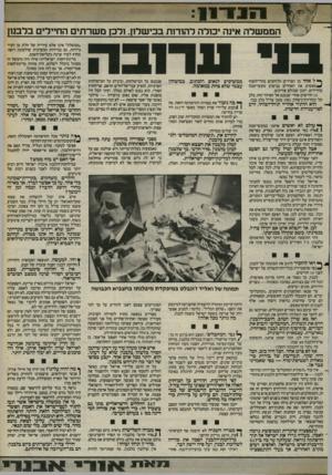 העולם הזה - גליון 2402 - 14 בספטמבר 1983 - עמוד 7 | ן ך ^ןךןך > • 1י י 1 הממשלה אינה יכולה רהזדות בכישלון. ולכן משרתים החיילים בלבנזן ^ ל אחד מן הצדדים הלוחמים בהרי־השוף למא שי ם את האחרים בביצוע מעשי־טבח