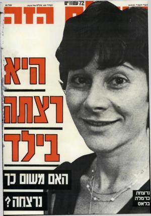 העולם הזה - גליון 2402 - 14 בספטמבר 1983 - עמוד 72 | המחיר נרצחת כרמלה בלאס 100ש?!ליס(כולל מ.ע.מ). שנה 48