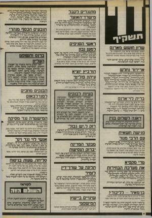 העולם הזה - גליון 2402 - 14 בספטמבר 1983 - עמוד 8 | מתנגדים לקבל מישרד־האוצר איגוד העובדים הליברלים מתנגד בכל תוקף לכך שהמיפלגה הליברלית תקבל לידיה את תיק האוצר, במיסגרת החלוקה־מחדש של מישדדי הממשלה. תנ אנן י ך