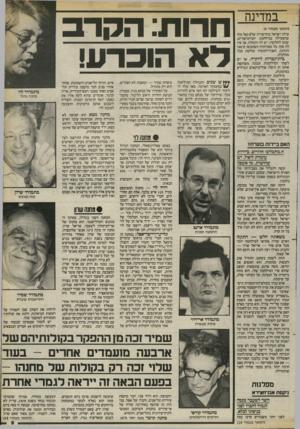 העולם הזה - גליון 2402 - 14 בספטמבר 1983 - עמוד 9 | במדינה (המשך מעמוד )6 עילה ישראל כוח־שריון שלא נפל מזה שהפעילה במילחמת יום־הכיפורים, שונה לחלוטין. יש לה התחלה, אך אין לה סוף, כל מטרותיה השתבשו(ראה הנדון)