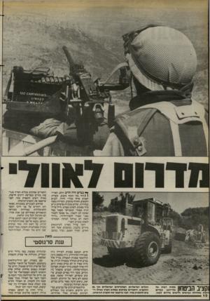 העולם הזה - גליון 2403 - 20 בספטמבר 1983 - עמוד 10 | ^ כביש היה חדש ורחב, האוויר ( | היה נקי והנוף משגע. עשרות חצבים פרחו בצירי הדרף, לבנים וזקופים. החורף מתקרב. השיירה נסעה במהירות. שלוש מכוניות פרטיות וג׳יפ