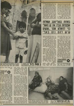 העולם הזה - גליון 2403 - 20 בספטמבר 1983 - עמוד 11 | השוף. הגענו לבית־הוזולים של הצלב־האדום, אך המקום היה ריק מפליטים. ג׳זין היתה שקטה. בתים, רובם בנויים אבן, ממוקמים על גבעות בין חורשות של אורנים והרבה הרבה