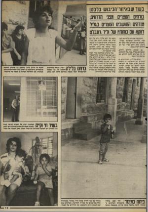 העולם הזה - גליון 2403 - 20 בספטמבר 1983 - עמוד 13 | בעוד שבאיזוו־הניבוש בלבנון בווחים הנוצרם מט הדוחים, מזדהים התושבים הנוצרים בגליל דווקא עם כוחותיו של וליד ג׳ונבלט הוא כנוצרי אינו חש כל קינאה לבני כפרו הדרוזים