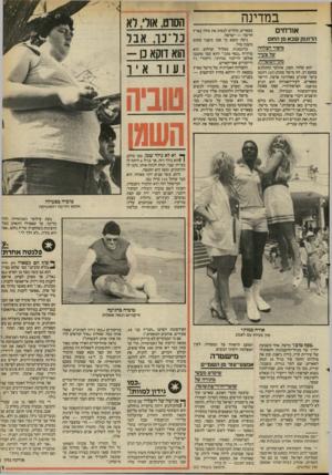 העולם הזה - גליון 2403 - 20 בספטמבר 1983 - עמוד 21 | במדינה אורחים הד1גמ! שבא מן החום 0י6ור הצלחה של צעיר מקו-המשודה. הוא שחור, חסון, אתלטי ומתלבש בטעם רב. זהו מישל סמוק 27 דוגמן כושי שהגיע באחרונה ארצה, היישר