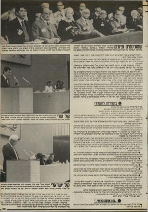 העולם הזה - גליון 2403 - 20 בספטמבר 1983 - עמוד 25 | ה | 11 | ¥1ך | ך | 1ך 1111ך 1ך 1הישיבה ביציע האורחים המכובדים של הוועידה, 11 11 ^ 1 11 1/ 11/11 | /שהוגדרו רשמית כ״אמיננט פרסונס׳ (אישים בולטים) ,הבליטה את