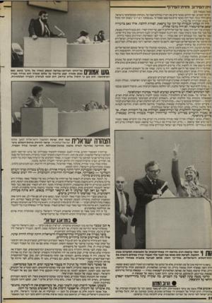 העולם הזה - גליון 2403 - 20 בספטמבר 1983 - עמוד 26 | ודת־הסירוב וחזית־הטירוף משך מעמוד )25 קדומי הפתיע, ואף הדהים, כאשר סיים את דבריו במילות־שבח על ״הכוחות המתקדמים״ בישראל, כוחם הולך וגובר, ועוד יותר כאשר סיים