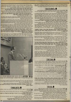 העולם הזה - גליון 2403 - 20 בספטמבר 1983 - עמוד 27 | מתי פלד הצביע על חשיבות האו״ם, מאחר שכל הצדדים מכירים בהחלטה 338 כבסיס לפיתרון.