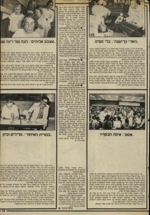 העולם הזה - גליון 2403 - 20 בספטמבר 1983 - עמוד 29 | מארגן הקבוצה הוא עמיר פרס, בן ,26 שחזר ארצה ב־ 1981 אחרי שחי כשנתיים וחצי במיקדשו של בהג׳ואן בהודו, והפך מעריצו הנלהב. עד כה לא ידוע על פעילות פלילית שנעשתה
